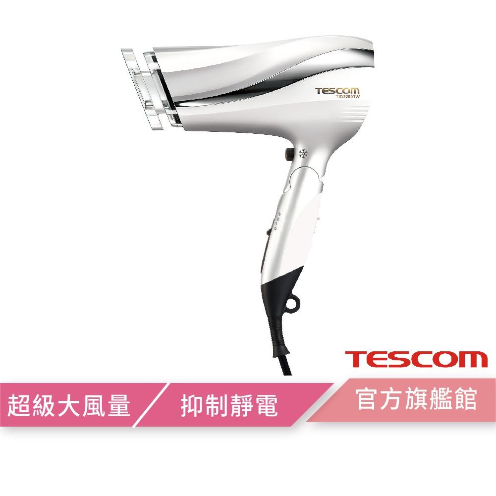 【TESCOM】 TID2200 TID2200TW 防靜電 負離子 大風量 吹風機 原廠公司貨 髮量多首選 白色 保固
