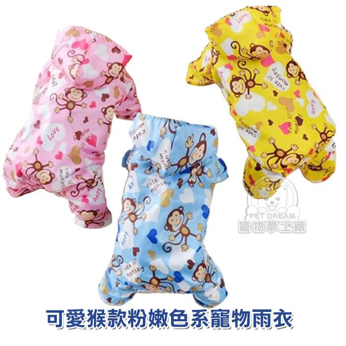 寵物雨衣 可愛猴款粉嫩色系寵物雨衣 防水 寵物衣服 貓衣服 狗衣服 防雨 下雨天 梅雨 狗雨衣 寵物外出用品