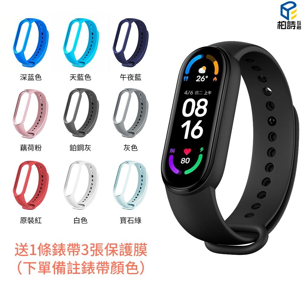 【台灣現貨】小米手環6 單色錶帶 替換錶帶