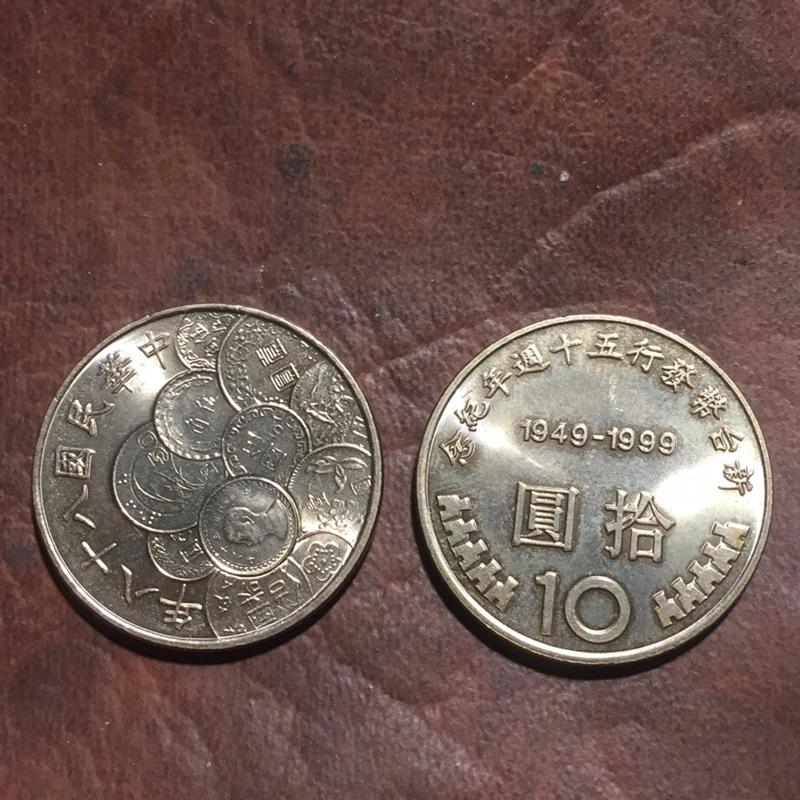 88年新台幣發行50週年紀念硬幣
