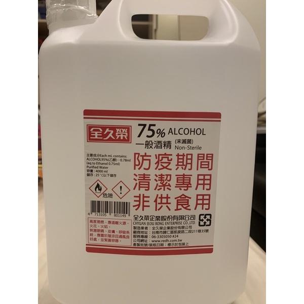 「現貨」【全久榮】台灣製現貨75%防疫酒精 4000ml