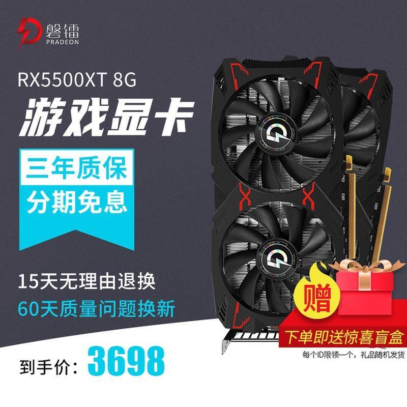 挖礦首選AMD磐鐳RX5500XT 8G顯卡臺式電腦電競直播渲染遊戲獨立顯卡5700XT