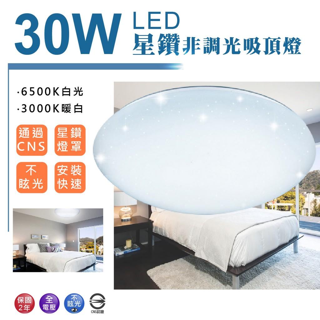 LED 30W 星鑽吸頂燈 (非調光) 溫和不眩光 全電壓 安裝方便 通過CNS認證 適用於4~5坪內