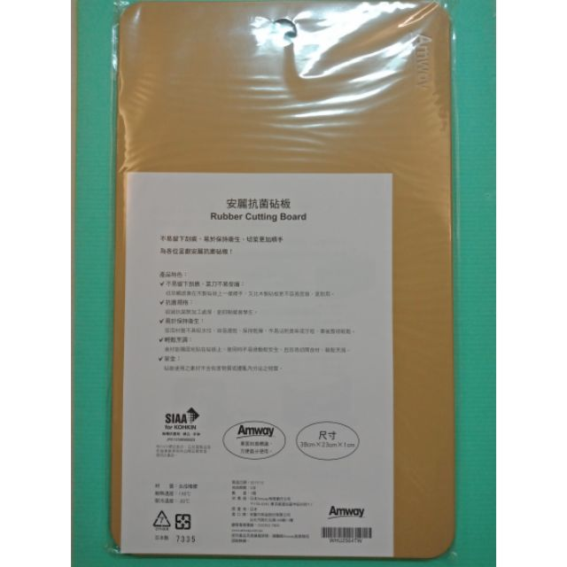 安麗 日本抗菌砧板  Rubber Cutting Board  蝦皮優選  全新商品