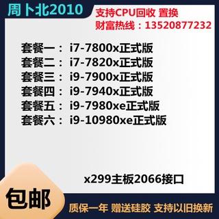 裝機精選~正式版i9 7900X 7940X 7980XE 10980XE i7 7800X 7820X CPU散 桃園市