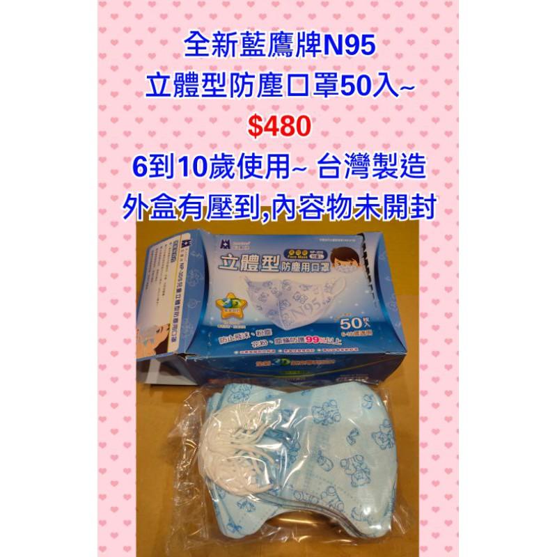 (買再送10入小孩口罩)全新藍鷹牌N95立體型防塵口罩50入~$480 6到10歲使用~台灣製造外盒有壓到,內容物未開封