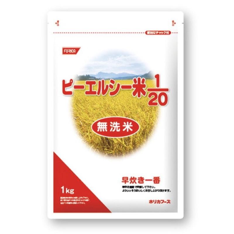 (預購)日本製 低蛋白米 低蛋白食品 1kg