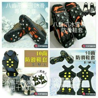 冰雪地專用10-5齒釘/ 8-5齒爪高級橡膠防滑鞋套 苗栗縣