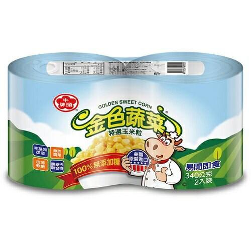 【牛頭牌】金色蔬菜特選玉米粒340g (易開罐) *2罐/一組價  #超取限4組