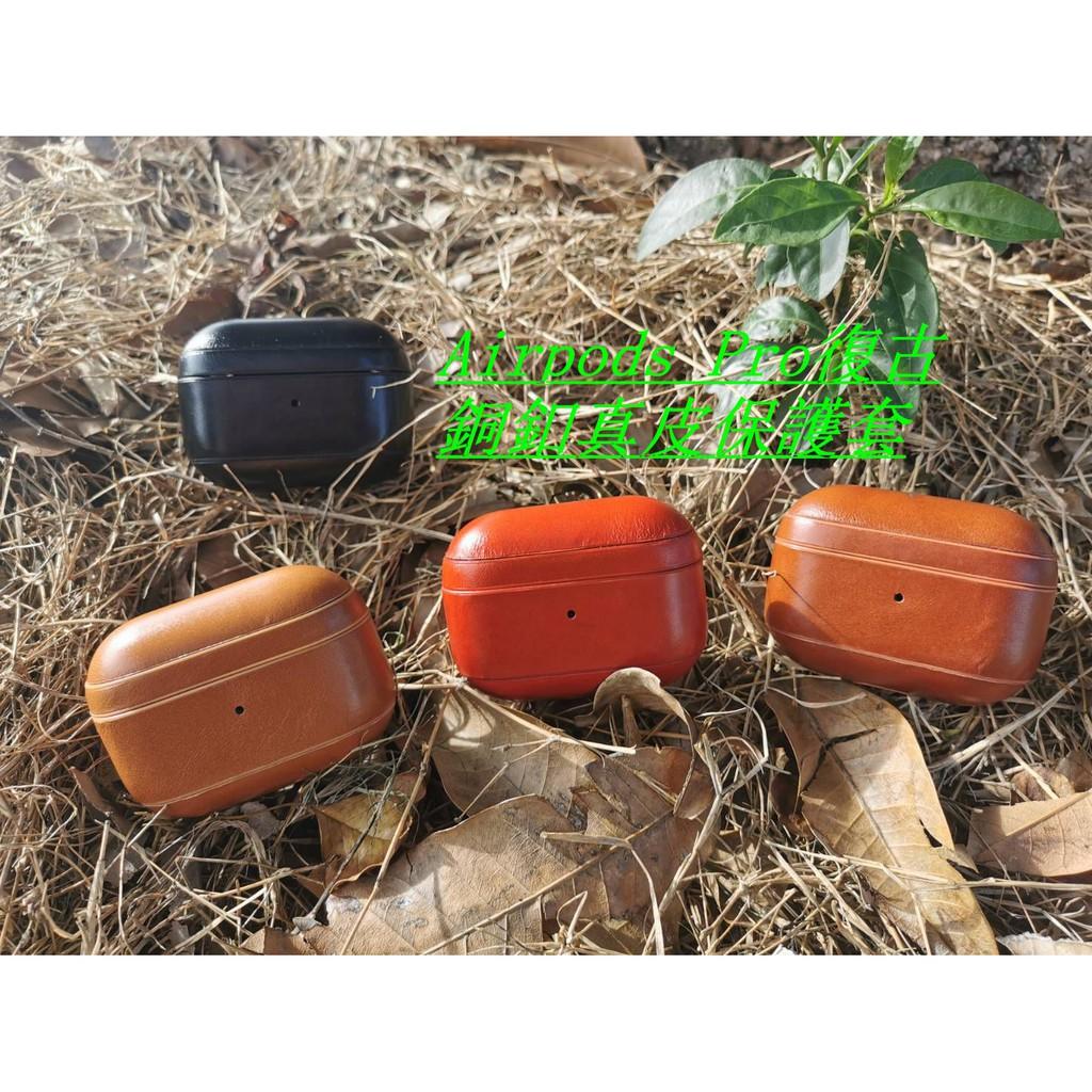 iCarer Airpods Pro 復古銅釦真皮保護套