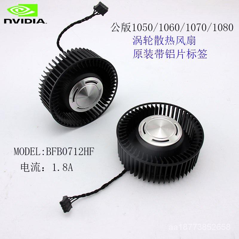 【薄利多銷】NVIDIA公版GTX 1080Ti/1080/1070ti/1070/1060/1050 顯卡渦輪風扇 C