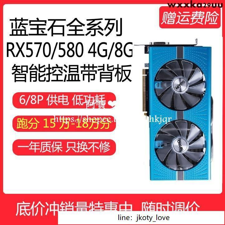 ╋清倉價╋藍寶石RX580 4G/8G 2304SP網吧拆機二手臺式機AMD獨立顯卡47 570阿寶