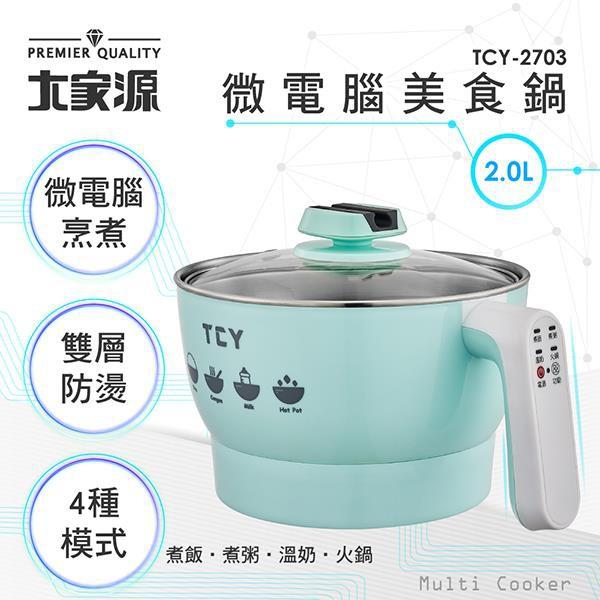 【幽幽愛生活♥】大家源 (TCY-2703) 2L / 2公升 微電腦304不鏽鋼雙層防燙美食鍋 料理鍋 電火鍋