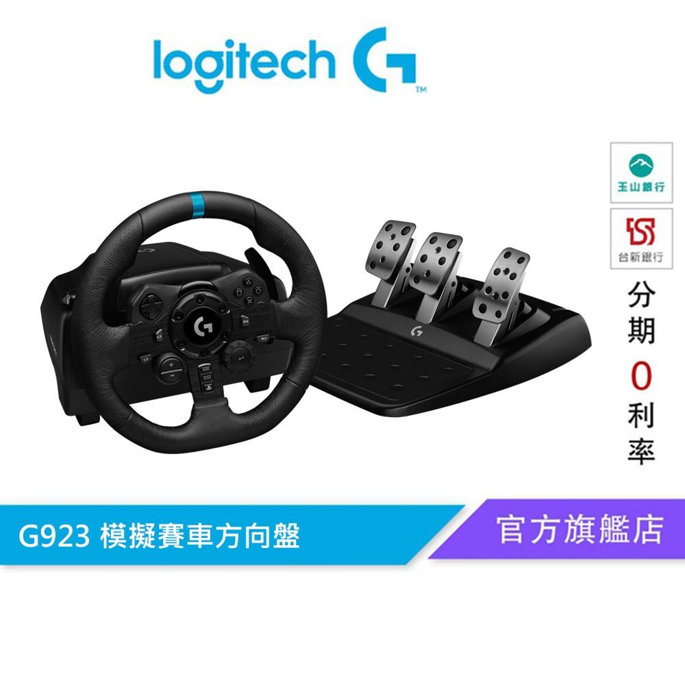 Logitech 羅技 G923 模擬賽車方向盤