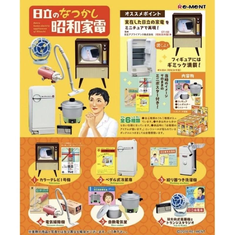 rement 日本昭和家電 盒玩 洗衣機 吸塵器 家具 日立 出清