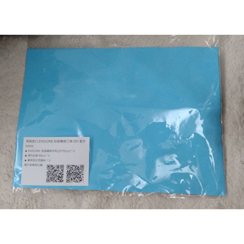 現貨 德國進口 EVOLONE 超細纖維不織布口罩 口罩套 DIY 套件組 (3入) 材料包 可水洗