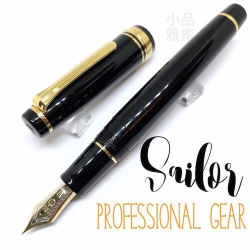 =小品雅集= 日本 Sailor 寫樂 Professional Gear 21K金 鋼筆(金夾)