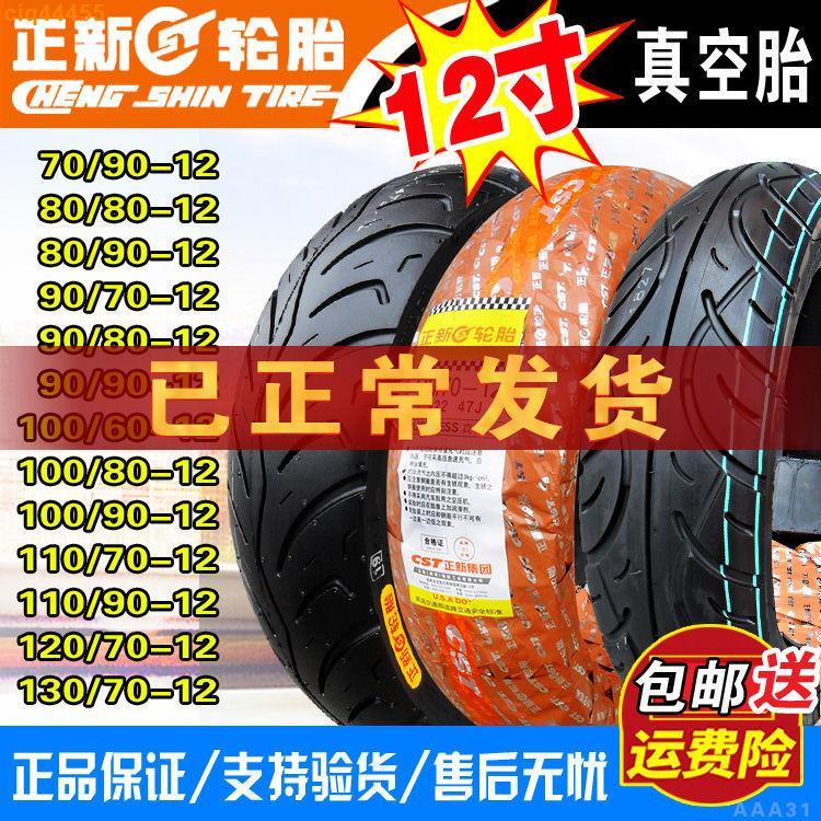 【現貨熱銷】正新真空胎 90/100/60/110/120/130/140/70/80/90-12電動車摩托車
