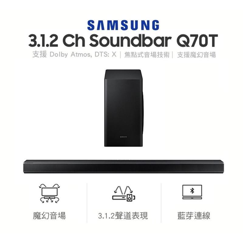【SAMSUNG 三星】【現貨刷卡分期】3.1.2聲道Soundbar聲霸 HW-Q70T/ZW Q70T HW