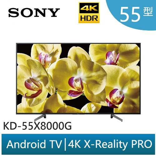 (展示福利機) SONY 索尼 KD-55X8000G 智慧型連網電視 55型 4K HDR 公司貨