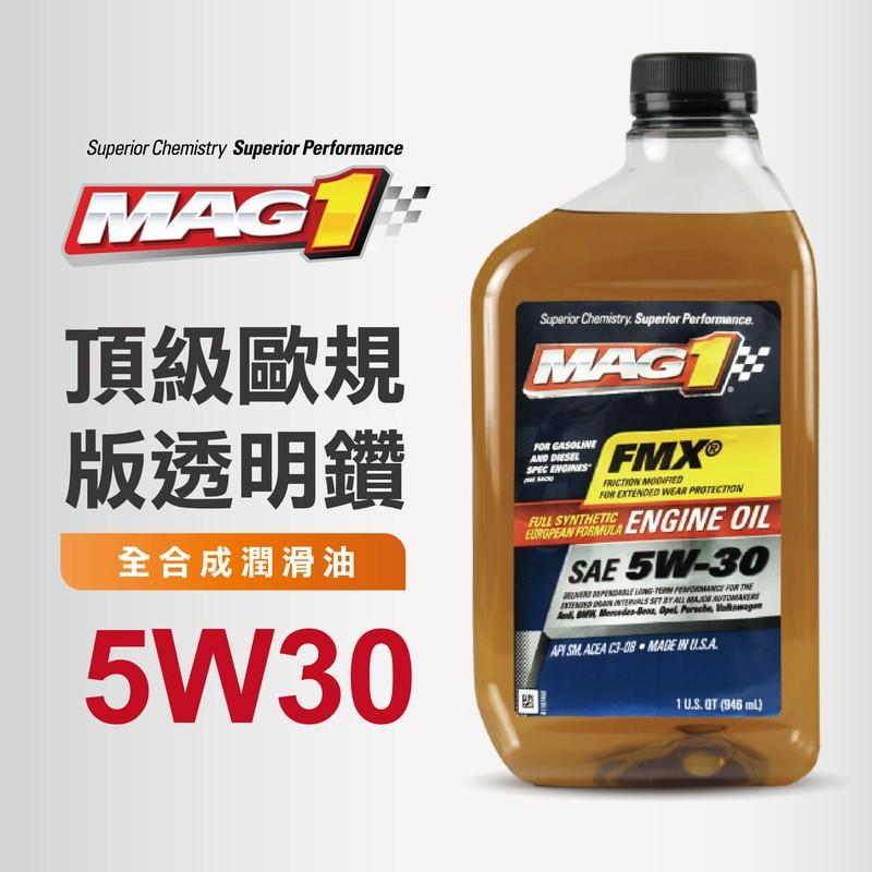 MAG1 SAE5W-30 全合成機油
