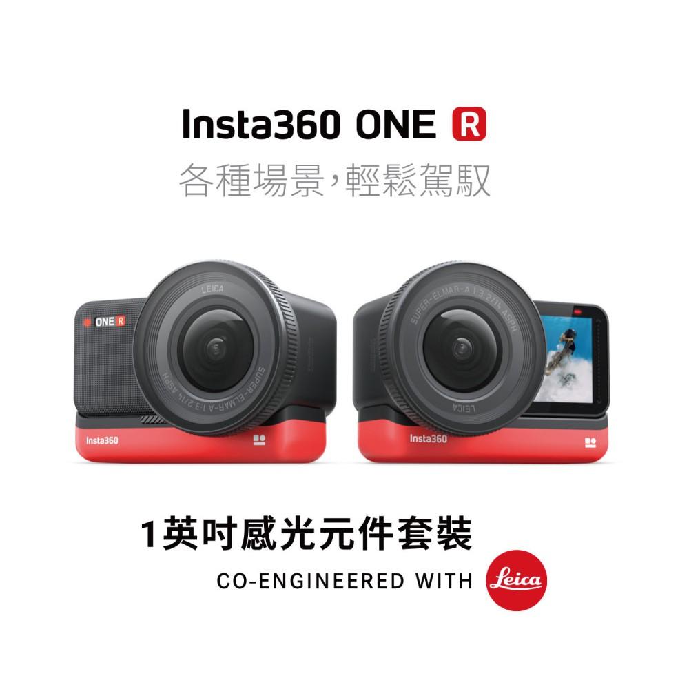 Insta360 ONE R 一英吋感光元件套裝 64G 快充 自拍棒 運動攝影機【公司貨】