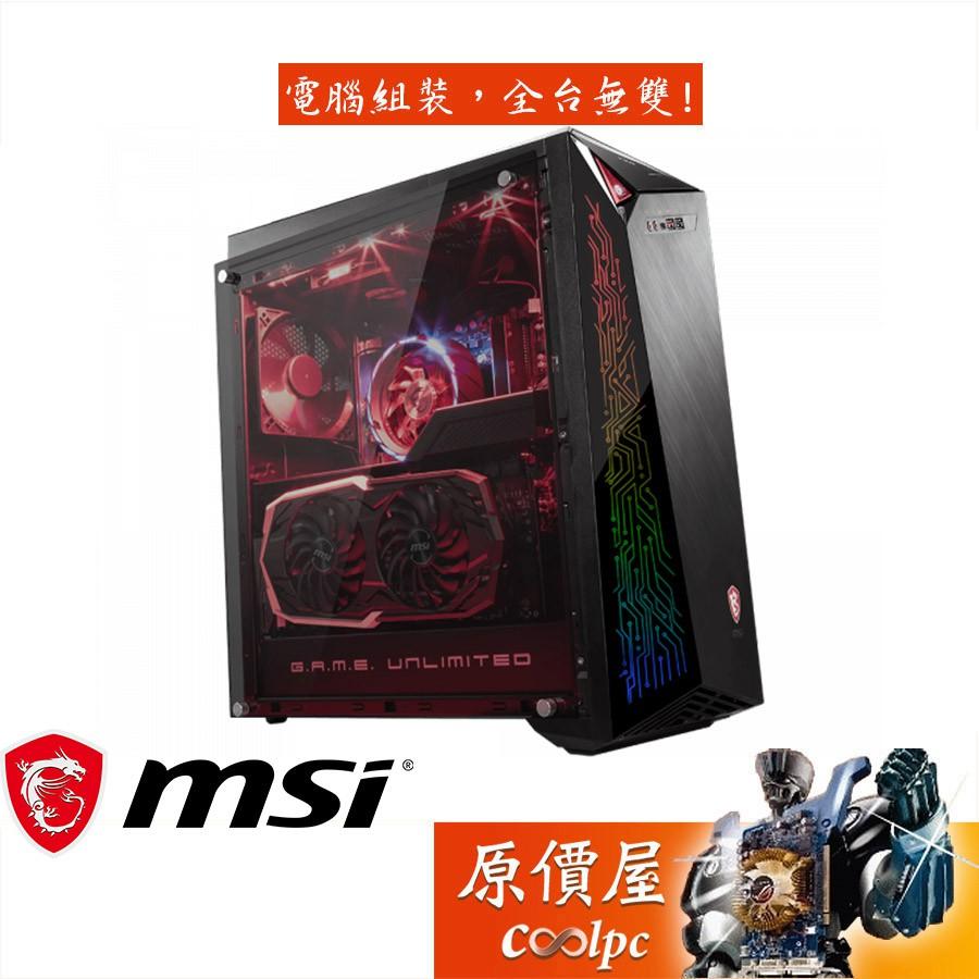 MSI微星 Infinite A 9SD i7-9700F/16G/512G SSD/RTX2070/原廠主機/原價屋