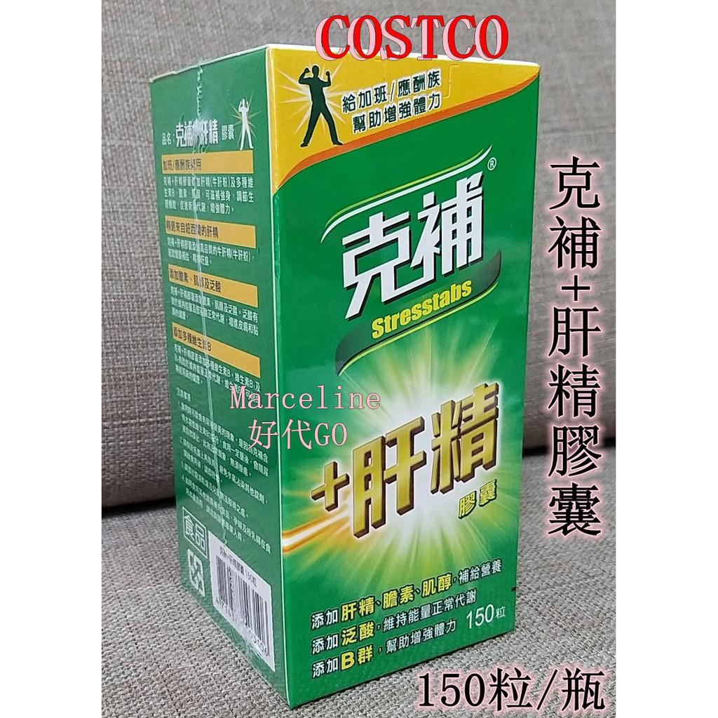 【好代GO】{代購} Stresstabs 克補+肝精 膠囊 150粒 克補肝精 好市多代購 COSTCO