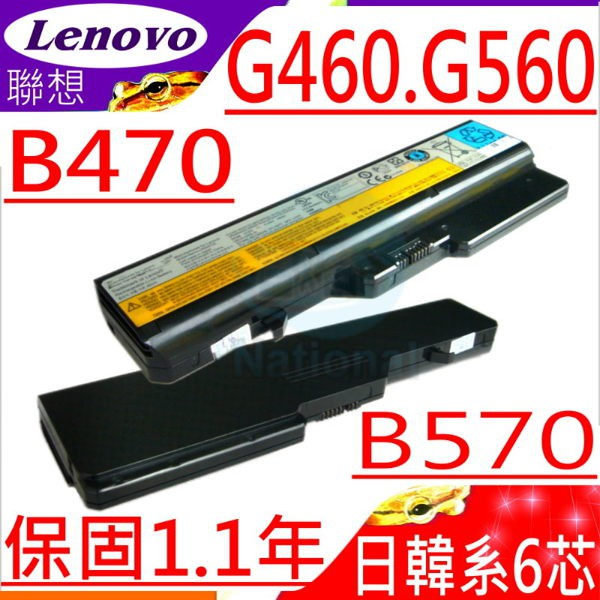 LENOVO電池-聯想 G460,B470,B470G,B570,B570A,V570,V570P,G560,G560E