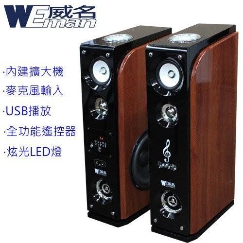 【WEMAN威名】 主動式RMVB多媒體卡拉OK喇叭組(WLS-358P)