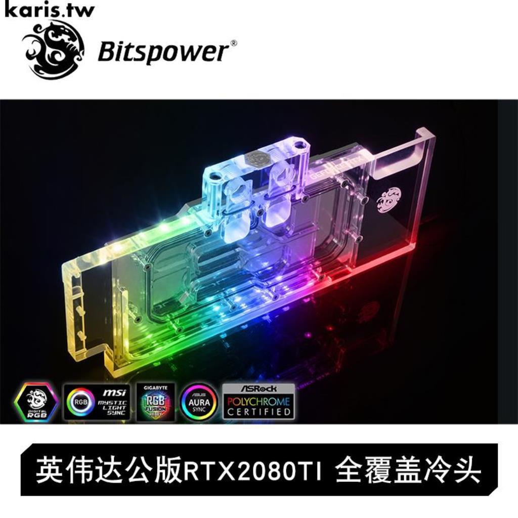 Bitspower 英偉達公版RTX2080TI 全覆蓋顯卡冷頭 BP-VG2080RD