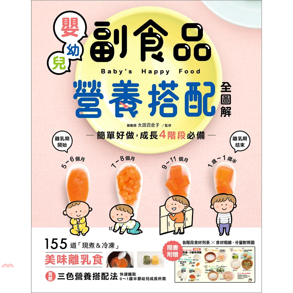 嬰幼兒副食品營養搭配全圖解:簡單好做,成長4階段必備!155道「現煮&冷凍」美味離乳食[79折]