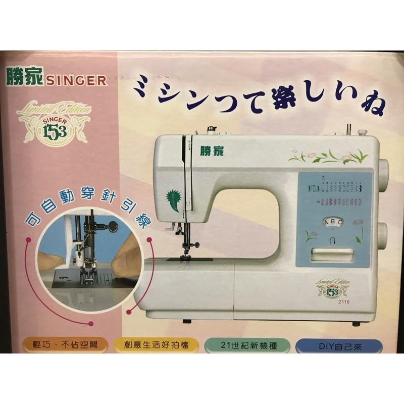 勝家SINGER 2116裁縫機