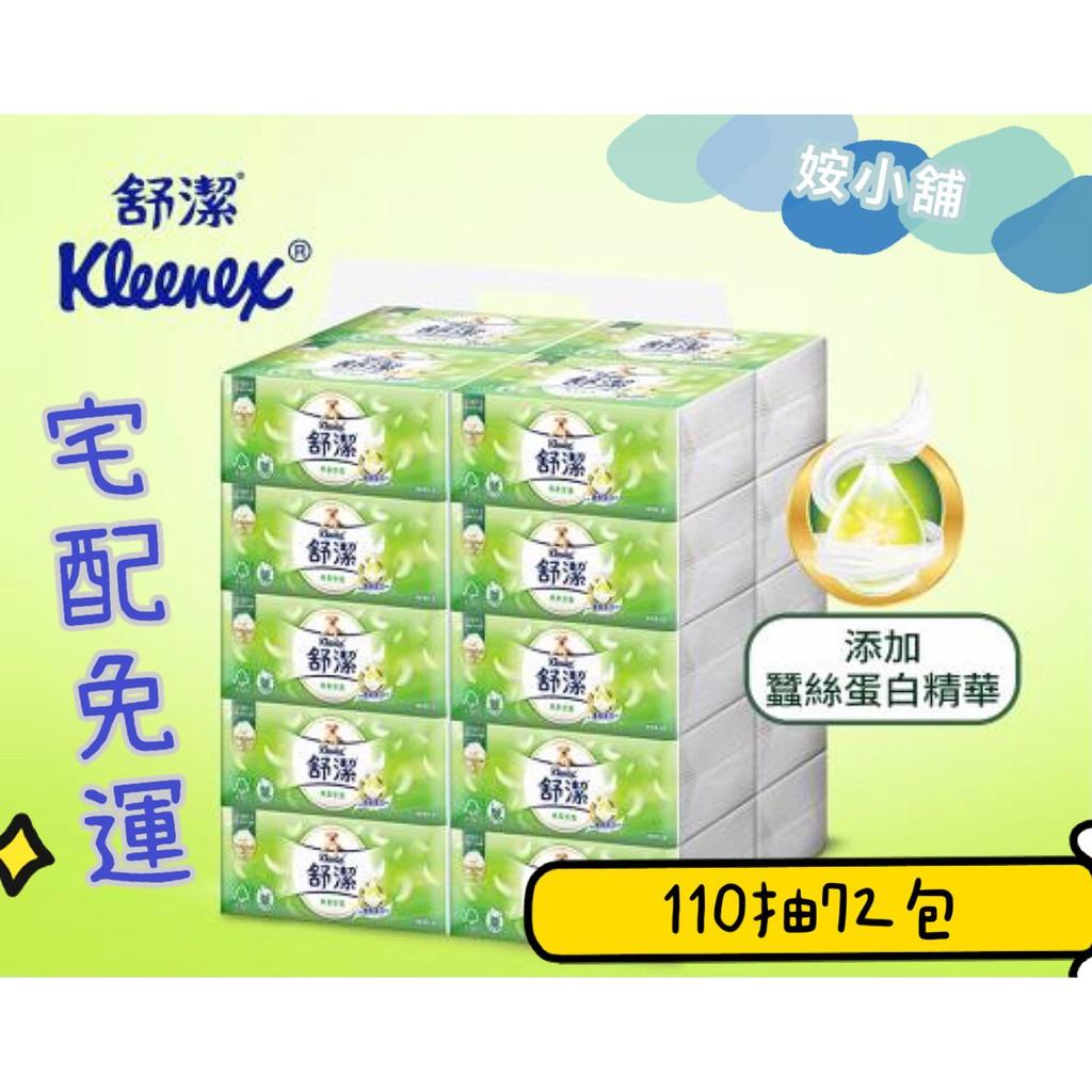 ⭐️姲小舖⭐️現貨 🛒 舒潔棉柔舒適抽取衛生紙110抽 72包 100抽 60包