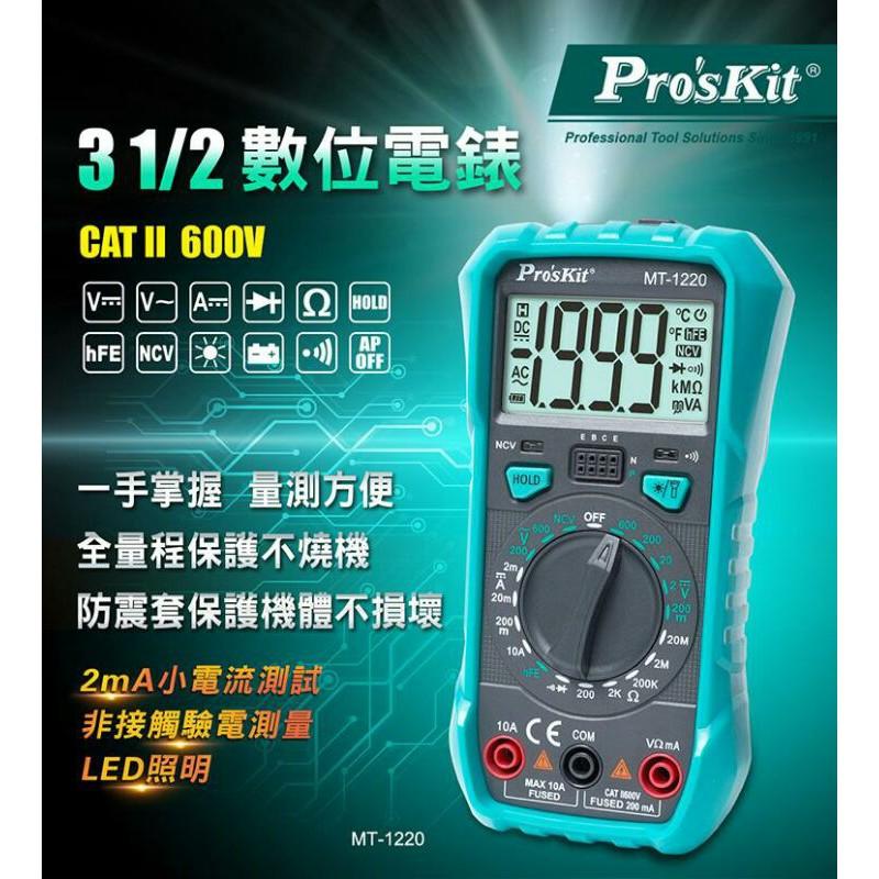 ProsKit MT-1220 數位電錶 三用電錶 電表