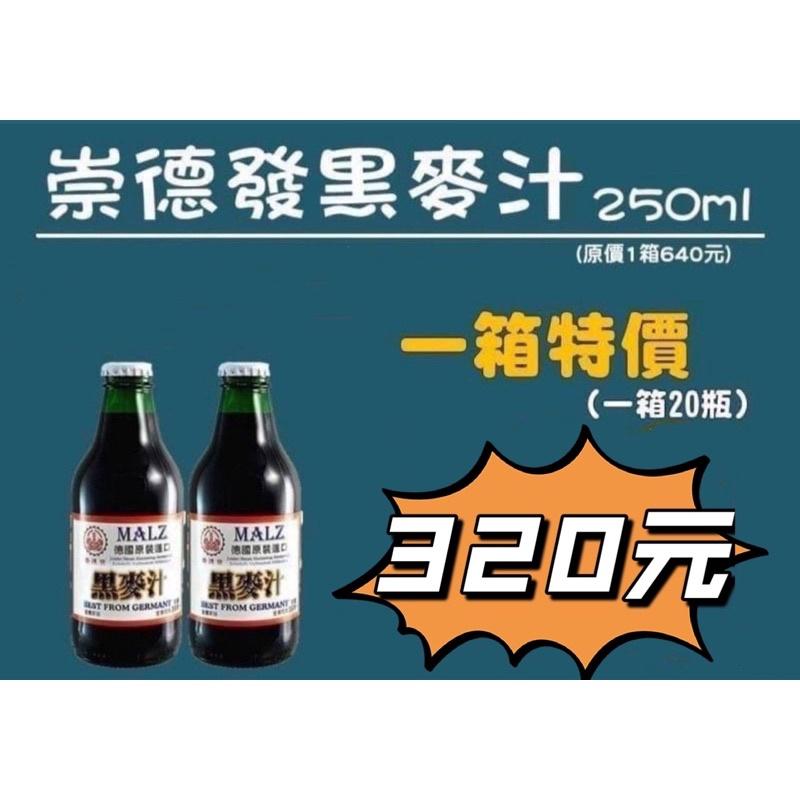 🔥崇德發黑麥汁250ml🔥一箱只賣320元‼️等於一瓶才16元