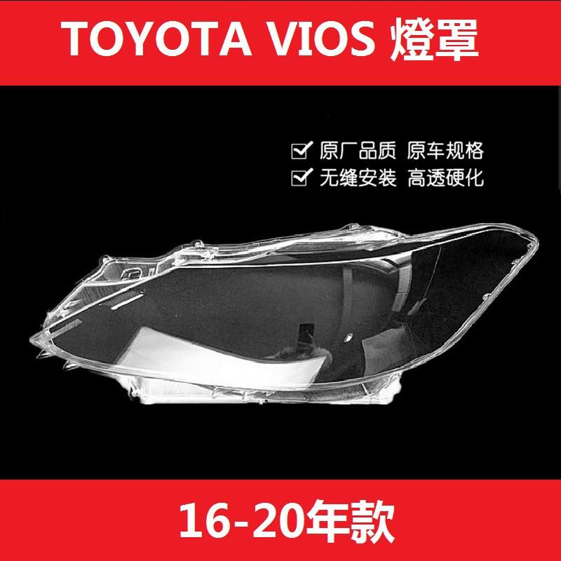 適用於16-20款豐田威馳大燈罩 VIOS前大燈透明燈罩大燈燈罩 大燈殼