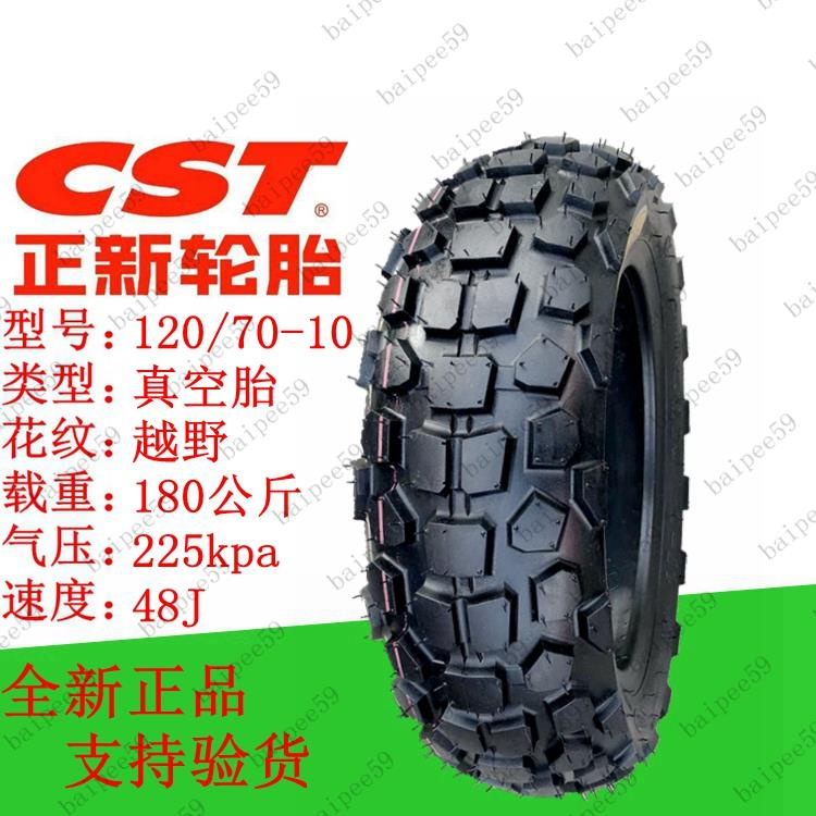 正新防滑輪胎130/120/110/90/70-10/12/13電動摩托車真空胎小猴子/baipee