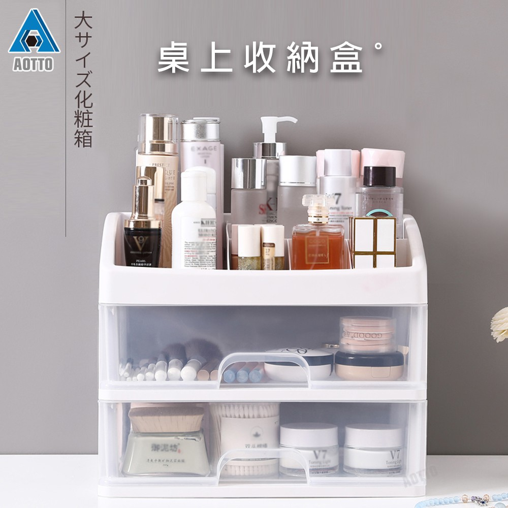 【AOTTO】雙層抽屜桌上收納盒 可收納化妝品文具飾品 日式無印風 (化妝箱 收納箱 置物箱)