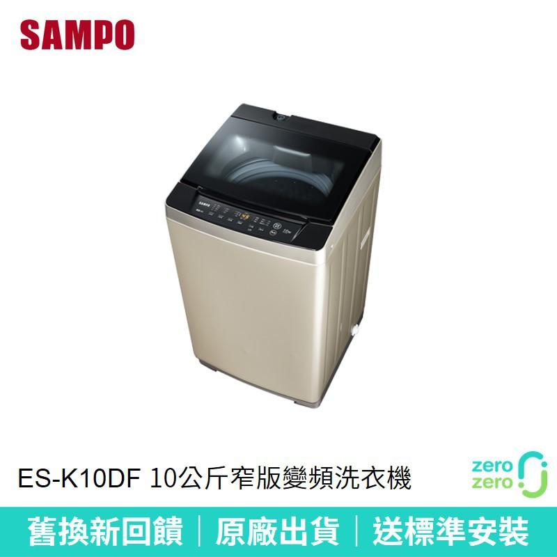 【SAMPO聲寶】10公斤DD變頻微電腦窄身洗衣機 ES-K10DF 聊聊再折扣