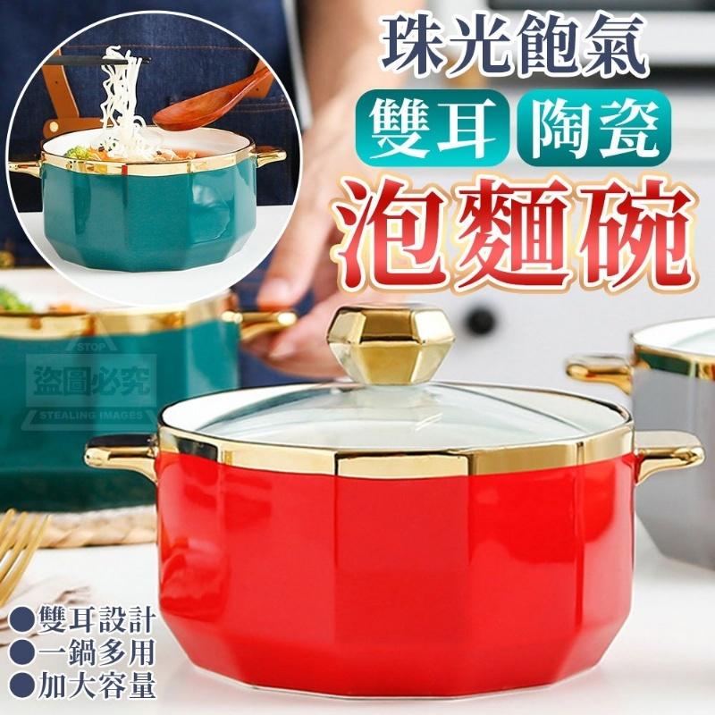 new~珠光飽氣雙耳陶瓷泡麵碗1000ml