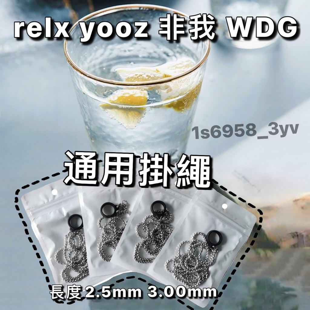 伍伍🔥新果汁杯 RELX糖果銀項鏈 掛鏈 RELX 隨機口味果汁 原裝公司貨 補充包 單入 陶瓷芯