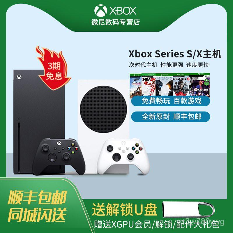微軟xbox series x xbox one s xsx xss 體感遊戲主機xboxone s家庭娛樂電視遊戲國行