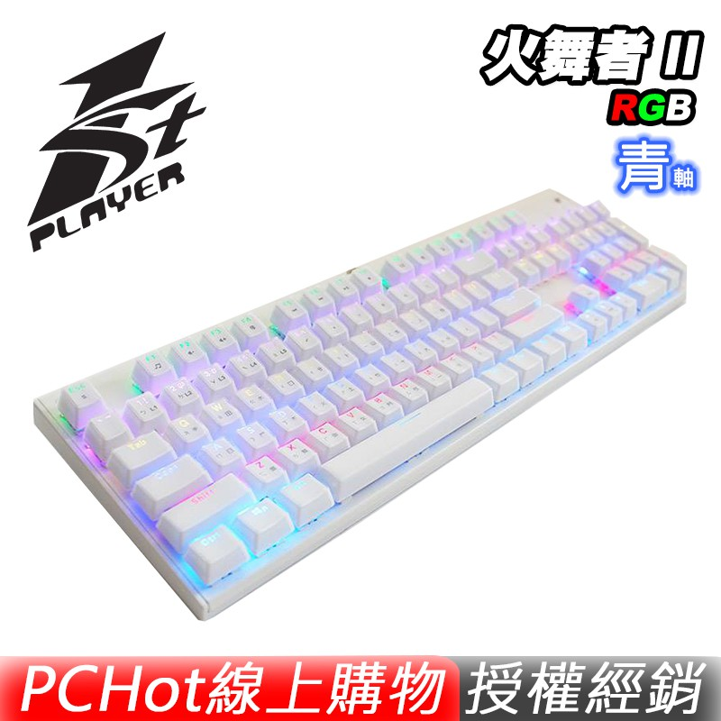 1st Player 首席玩家 火舞者 電競鍵盤 插拔軸 青軸 中 英文 RGB 水晶鍵帽 機械式鍵盤 白 [免運速出]