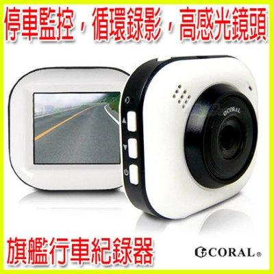 CORAL DVR-628P 旗艦熊貓眼FHD 1080P高度感光鏡頭 行車紀錄器 停車監控功能 循環錄影 贈8G記憶卡