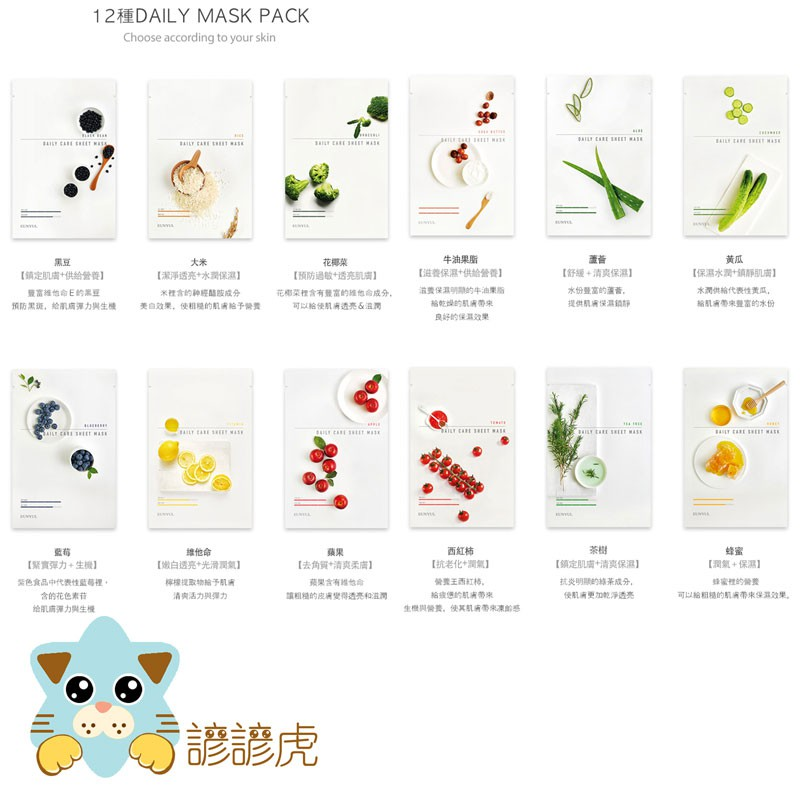 韓國 EUNYUL植萃面膜 mask 12種 蘆薈 黑豆 大米 藍莓 維他命 蘋果 牛油果脂肪 黃瓜 西紅沛 茶樹 蜂蜜