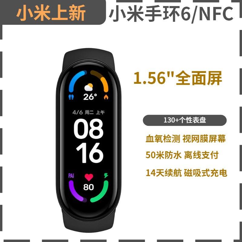 『正品保固』小米手環6新品NFC版全面屏智能手環運動計步血氧小米手環5升級
