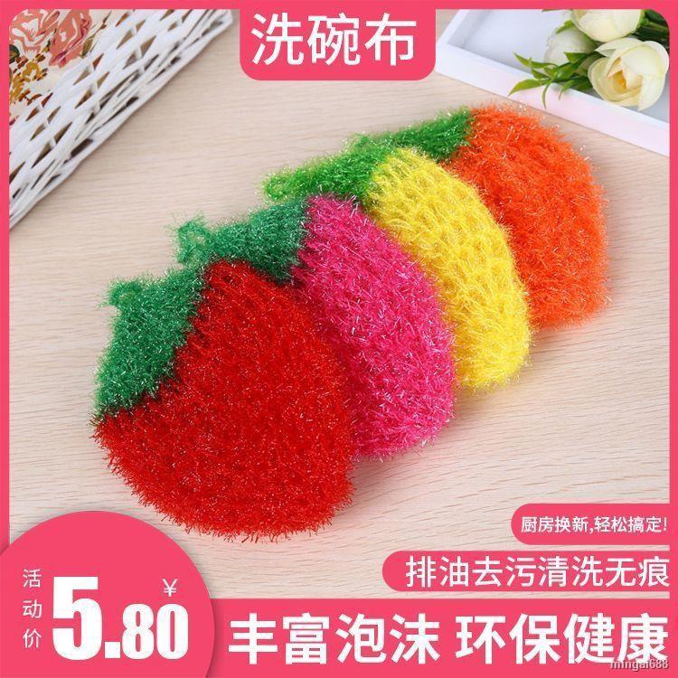 熱賣﹉❁۩韓國亞克力草莓洗碗巾百潔吸水洗碗布賴人抹布廚房洗碗布