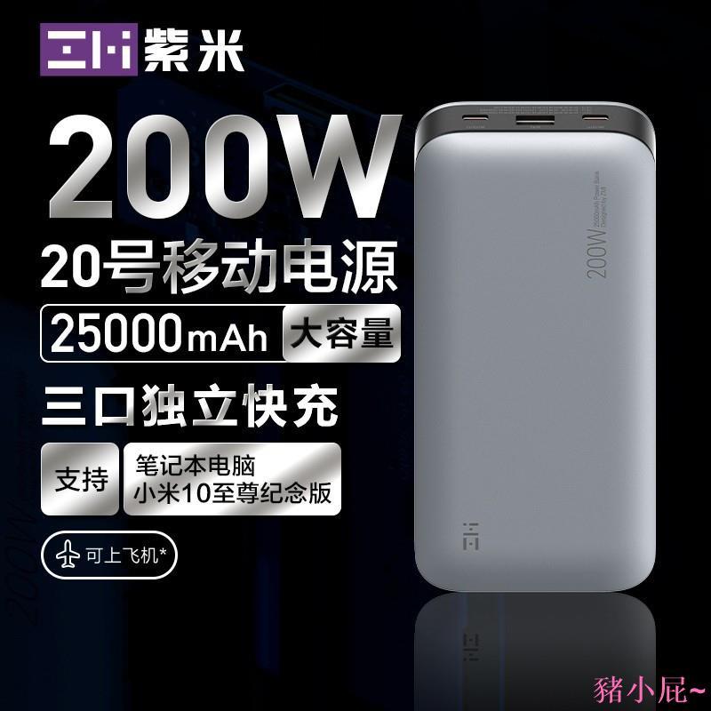 豬小屁~少量官方 Zmi 20號 紫米20號 QB826 行動電源 100W 200W PD快充 25000mah