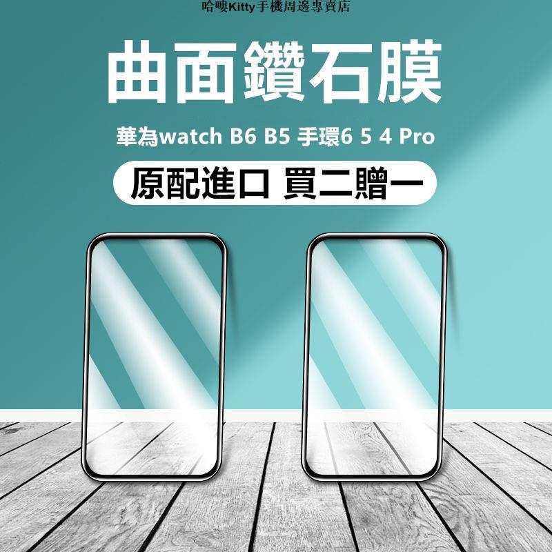 哈嘍複合材料 10D滿版玻璃貼 華為 watch Band 6 5 4 3 Pro B6 B5 榮耀手錶2 保護貼